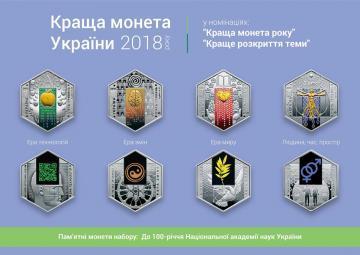 НБУ определил лучшие монеты 2018
