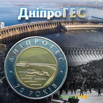 Цей день в історії: введено в експлуатацію ДніпроГЕС