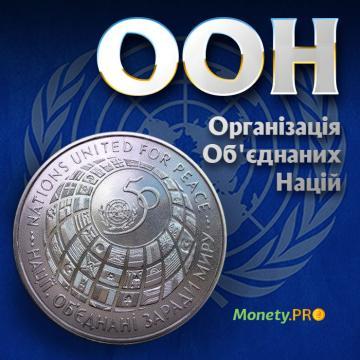 Этот день в истории: основана ООН