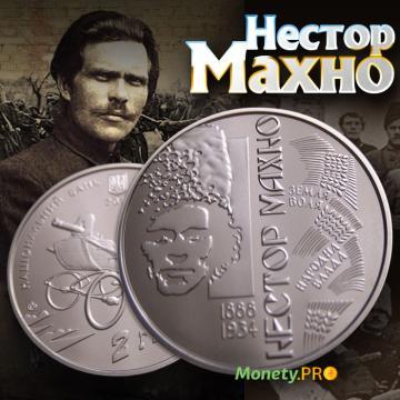 Цей день в історії: народився Нестор Махно