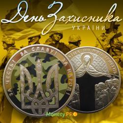З Днем Захисників і Захисниць України!