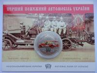 Буклет до монети 100 років пожежному автомобілю України 2016 року