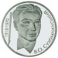 Монета Василь Сухомлинський 2 грн. 2003 року