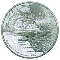 Монета 60 років визволення Києва від фашистських загарбників 5 грн. 2003 року