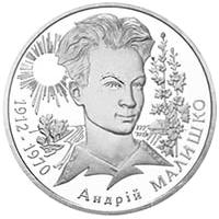 Монета Андрій Малишко 2 грн. 2003 року