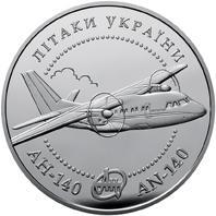 Монета Літак АН-140 5 грн. 2004 року