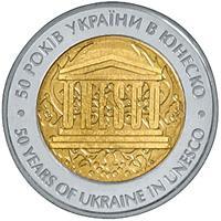 Монета 50 років членства України в ЮНЕСКО 5 грн. 2004 року