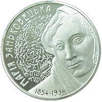Монета Марія Заньковецька 2 грн. 2004 року
