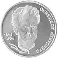 Монета Олександр Довженко 2 грн. 2004 року