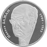 Монета Микола Бажан 2 грн. 2004 року