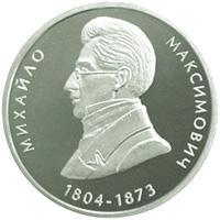 Монета Михайло Максимович 2 грн. 2004 року