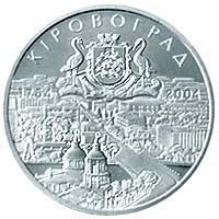 Монета 250 років Кіровограду 5 грн. 2004 року