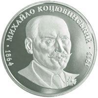 Монета Михайло Коцюбинський 2 грн. 2004 року