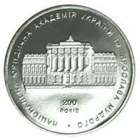 Монета 200 років Національній юридичній академії імені Ярослава Мудрого 2 грн. 2004 року
