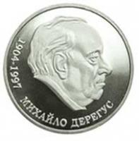 Монета Михайло Дерегус 2 грн. 2004 року