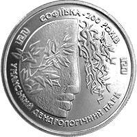 Монета Софіївка 2 грн. 1996 року