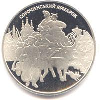 Монета Сорочинская ярмарка 5 грн. 2005 года