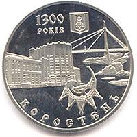 Монета 1300 років м.Коростень 5 грн. 2005 року