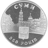 Монета 350 років м.Суми 5 грн. 2005 року