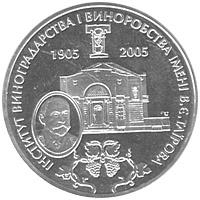 Монета 100-річчя з дня заснування Інституту виноградарства і виноробства імені В.Є.Таїрова 2 грн. 2005 року