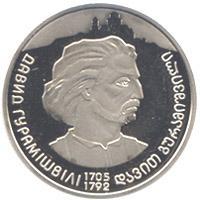 Монета 300 років Давиду Гурамішвілі 2 грн. 2005 року