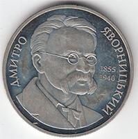 Монета Дмитро Яворницький 2 грн. 2005 року