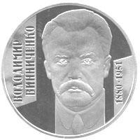 Монета Володимир Винниченко 2 грн. 2005 року
