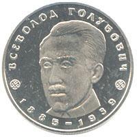 Монета Всеволод Голубович 2 грн. 2005 року