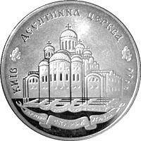 Монета Десятинна церква 2 грн. 1996 року