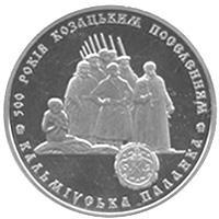 Монета 500 років козацьким поселенням. Кальміуська паланка 5 грн. 2005 року