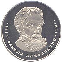 Монета Олексій Алчевський 2 грн. 2005 року