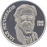 Монета Ілля Мечников 2 грн. 2005 року