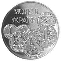 Монета Монети України 2 грн. 1997 року