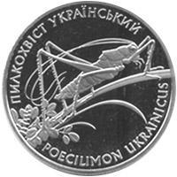 Монета Пилохвост украинский 2 грн. 2006 года