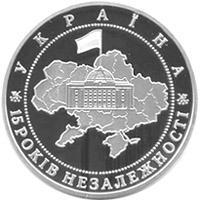 Монета 15 лет независимости Украины 5 грн. 2006 года