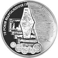 Монета 10 років відродження грошової одиниці України - гривні 5 грн. 2006 року