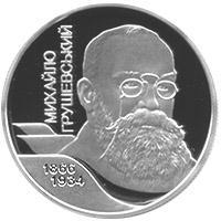 Монета Михайло Грушевський 2 грн. 2006 року