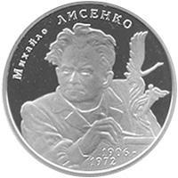Монета Михайло Лисенко 2 грн. 2006 року