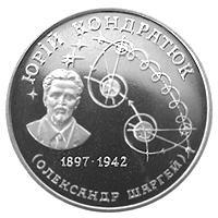 Монета Юрій Кондратюк 2 грн. 1997 року
