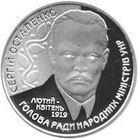 Монета Сергій Остапенко 2 грн. 2006 року