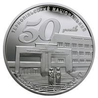 Срібна монета 50 років Тернопільському національному економічному університету 5 грн. 2016 року