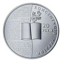 Срібна монета 20 років Конституції України 5 грн. 2016 року