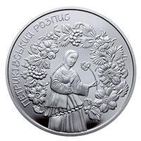 Срібна монета Петриківський розпис 10 грн. 2016 року