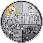 Срібна монета Феодосій Печерський 10 грн. 2016 року