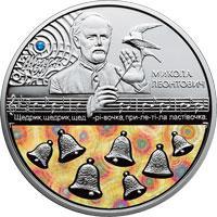 Срібна монета Щедрик (до 100-річчя першого хорового виконання твору М. Леонтовича) 20 грн. 2016 року