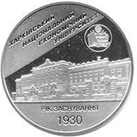 Монета Харьковский национальный экономический университет 2 грн. 2006 года
