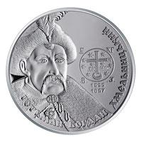 Срібна монета Богдан Хмельницький 10 грн. 2015 року