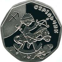 Срібна монета Стрільчик 2 грн. 2015 року