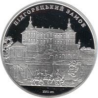 Срібна монета Підгорецький замок 10 грн. 2015 року