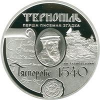 Срібна монета 475 років першій писемній згадці про м.Тернопіль 10 грн. 2015 року